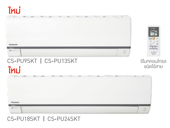 panasonic CS PU SKT